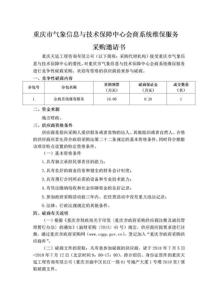 20180706会商系统维保服务采购邀请书.jpg