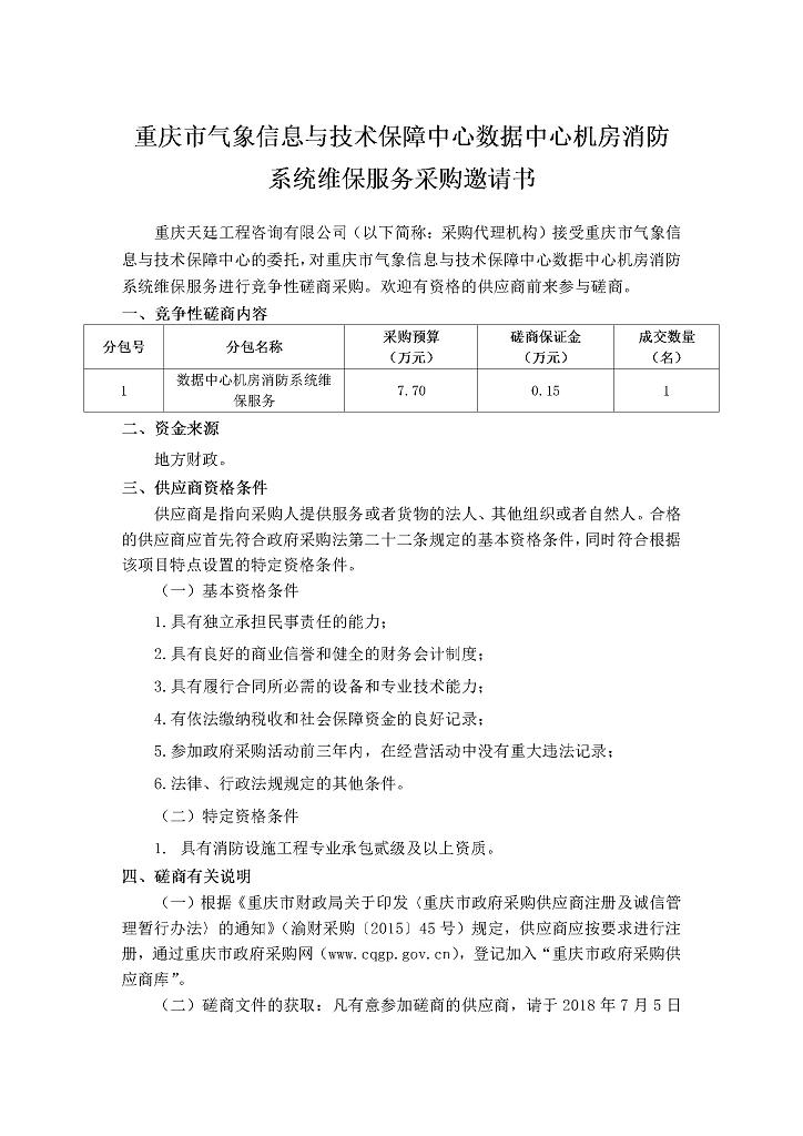 20180706消防系统维保服务采购邀请书.jpg