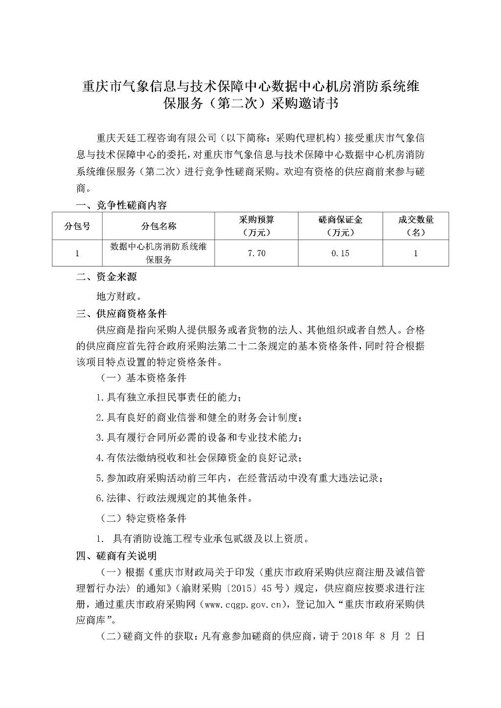 20180802a重庆市气象信息与技术保障中心数据中心机房消防系统维保服务采购邀请书-苏怀波.jpg