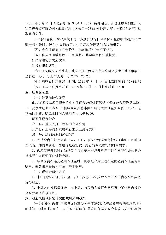 20180802b重庆市气象信息与技术保障中心数据中心机房消防系统维保服务采购邀请书-苏怀波2.jpg