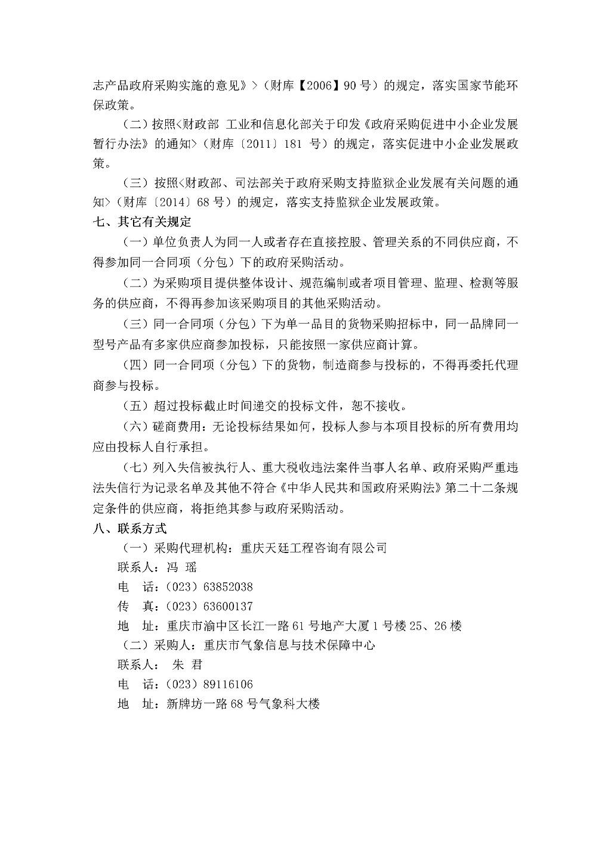 20180802c重庆市气象信息与技术保障中心数据中心机房消防系统维保服务采购邀请书-苏怀波3.jpg