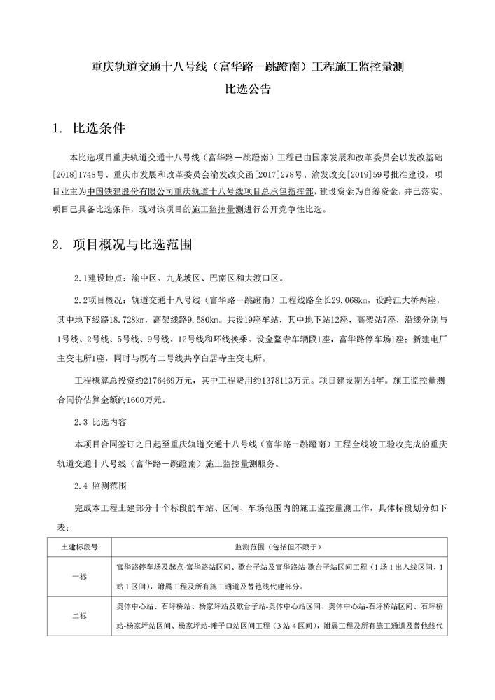 20191029改1重庆轨道交通十八号线-富华路-跳蹬南-工程施工监控量测-比选公告1.jpg