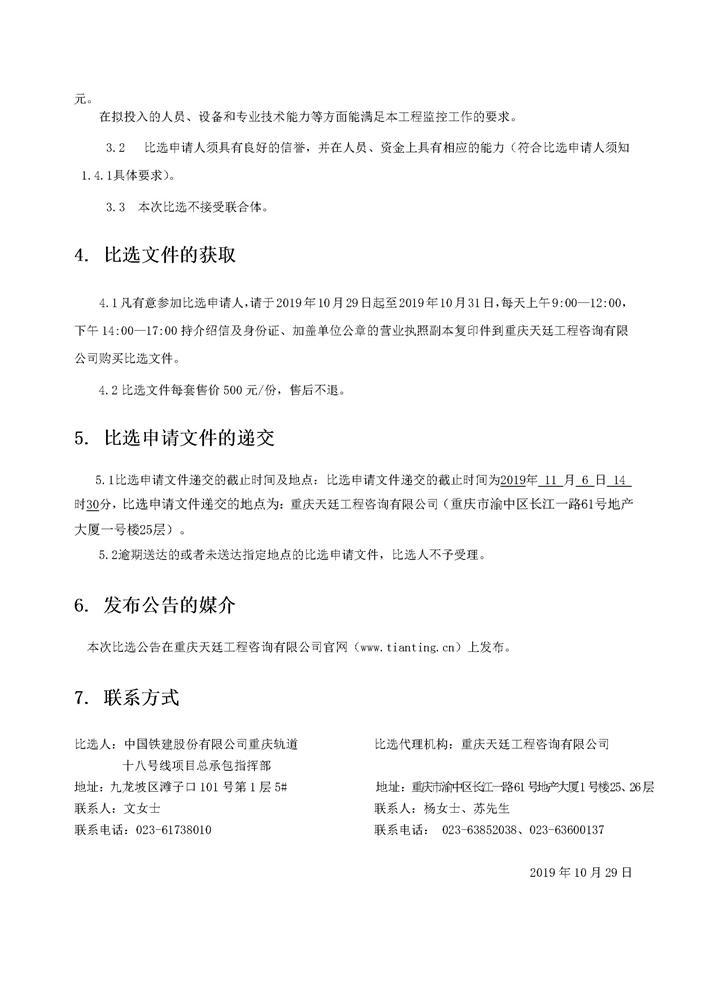 20191029改1重庆轨道交通十八号线-富华路-跳蹬南-工程施工监控量测-比选公告3.jpg